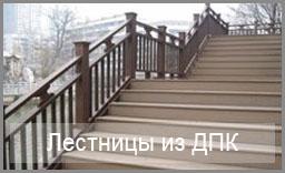 Резная лестница - CARVED WOODEN STAIRS РЕЗНЫЕ